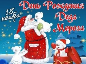 День-рождения-Деда-Мороза-прикольные-картинки-6