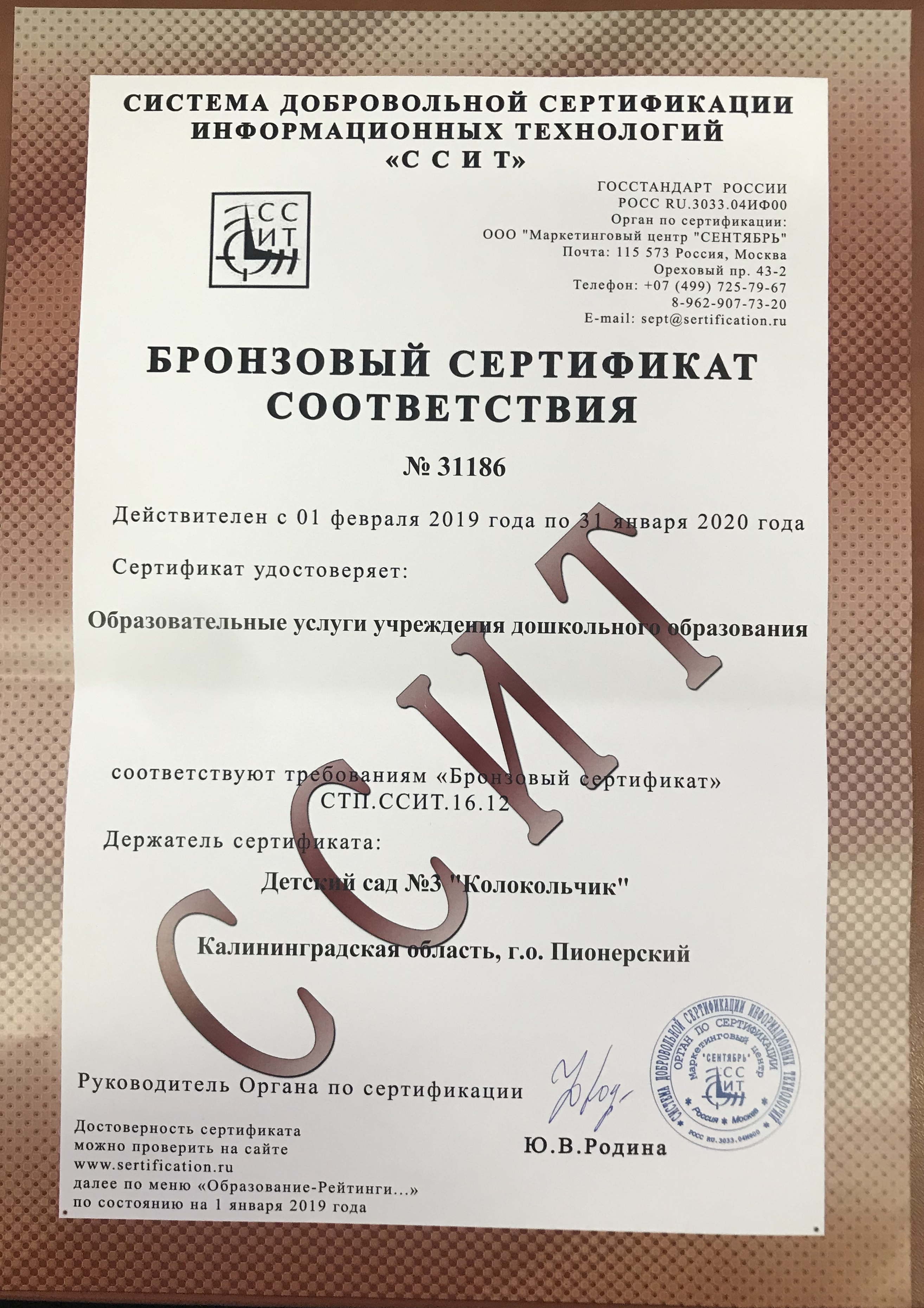Бронзовый сертификат
